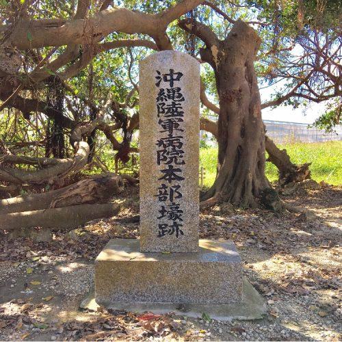 沖縄陸軍病院山城本部壕(サキアブ)