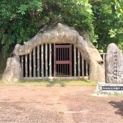 旧西原村役場壕