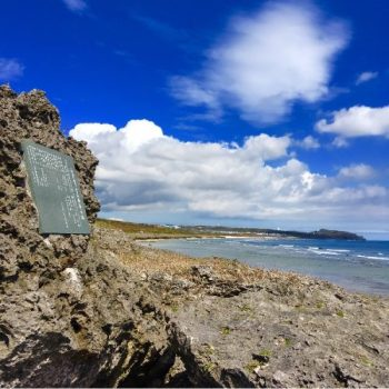 ひめゆり終焉の地「荒崎海岸」と「散華の碑」
