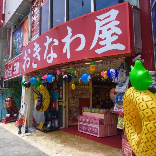 沖縄ハイカラストリート「国際通り」