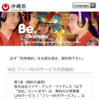 【FreeWi-Fi】Be.Okinawa Free Wi-Fi