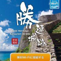 【FreeWi-Fi】勝連城跡