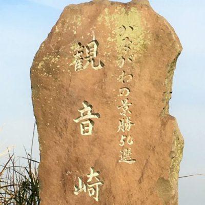 ''猿島''と並ぶ東京湾防衛の要所「観音崎」
