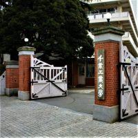 現在は学び舎に…「鉄道第二連隊 正門跡」
