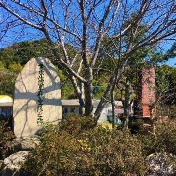 垂水市柊原にある「垂水海軍航空隊之碑」