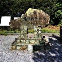 渡嘉敷島のフィジガーにある「集団自決跡地」