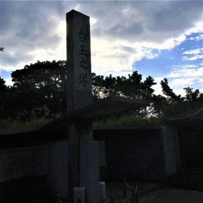 渡嘉敷村渡嘉敷にある「白玉之塔」