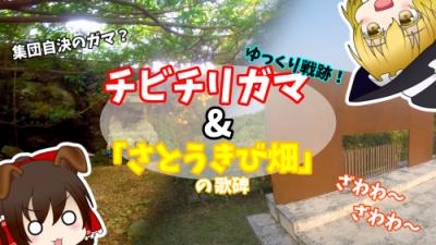 Youtubeに【チビチリガマ&さとうきび畑の歌碑】の動画をUPしました!