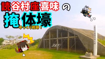 Youtubeに【読谷村座喜味の掩体壕】の動画をUPしました!