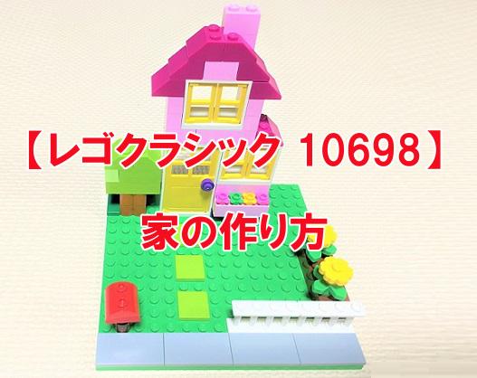 レゴクラシック 10698 家の作り方