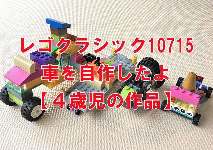 レゴクラシック10715で作った車