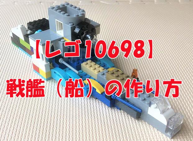 レゴ 宇宙戦艦ヤマトの作り方