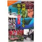 沖縄イメージを旅する