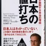 日本の値打ち―外資が殺到する本当の理由