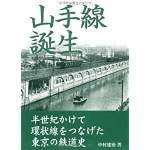 山手線誕生―半世紀かけて環状線をつなげた東京の鉄道史
