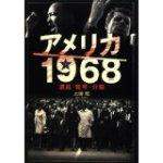 アメリカ 1968 – 混乱・変革・分裂