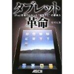 """タブレット革命 ~iPad登場でわかった""""板型PC""""の破壊力"""