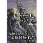 年末恒例ランキング2013 vol.3 「文芸・評論」本ランキング