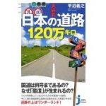 大研究 日本の道路120万キロ