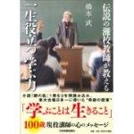 伝説の灘校教師が教える 一生役立つ 学ぶ力