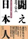 闘え、日本人―外交とは「見えない戦争」である