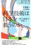 科学技術は日本を救うのか