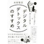 デジタルデトックスのすすめ~「つながり疲れ」を感じたら読む本