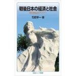 戦後日本の経済と社会――平和共生のアジアへ