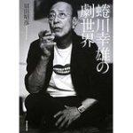 蜷川幸雄の劇世界