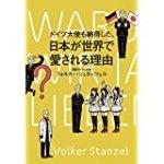 ドイツ大使も納得した、日本が世界で愛される理由