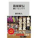 箱根駅伝―襷をつなぐドラマ
