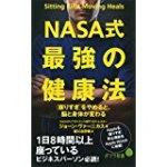 NASA式 最強の健康法