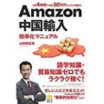 Amazon中国輸入効率化マニュアル
