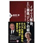 イギリス解体、EU崩落、ロシア台頭