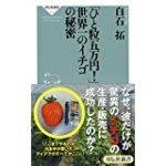 「ひと粒五万円! 」世界一のイチゴの秘密