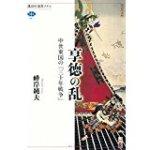 享徳の乱 中世東国の「三十年戦争」
