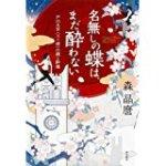 名無しの蝶は、まだ酔わない 戸山大学〈スイ研〉の謎と酔理