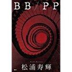 BB/PP