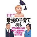 不安な未来を生き抜く最強の子育て 2020年からの大学入試改革に打ち勝つ「学び」の極意