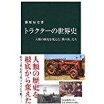トラクターの世界史 – 人類の歴史を変えた「鉄の馬」たち