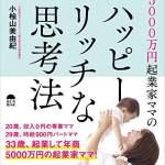 年商5000万円起業家ママのハッピーリッチな思考法
