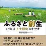 ふるさと創生―北海道上士幌町のキセキ