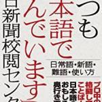 いつも日本語で悩んでいます ―日常語・新語・難語・使い方
