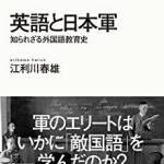 英語と日本軍 知られざる外国語教育史