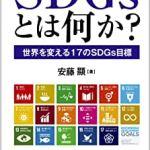 SDGsとは何か?―世界を変える17のSDGs目標