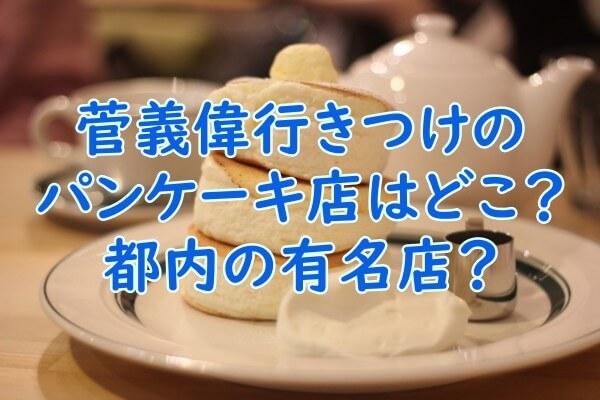 菅正剛 パンケーキ店