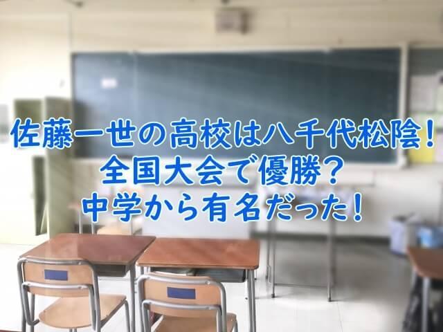佐藤一世 高校 中学