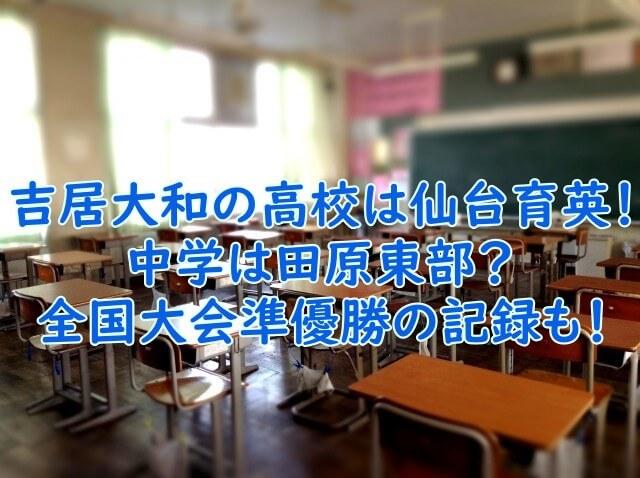 吉居大和 高校 中学