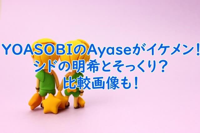 YOASOBI Ayase イケメン
