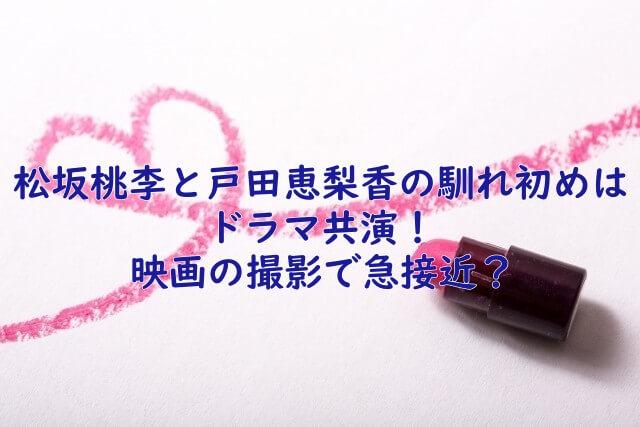 松坂桃李 戸田恵梨香 馴れ初め